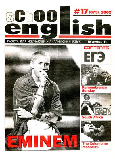 School English № 17 (073) 11.11.2002 - обложка