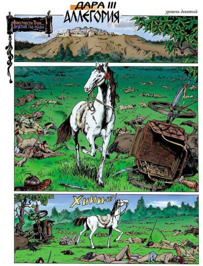 Скачать книгуДара III – Аллегория (уровень девятый)