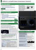 Звуковой модуль ударных Roland TD-17/TD-17-L — инструкция на русском языке - страница