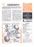 """""""ЮТ"""" для умелых рук 07.1983 скачать бесплатно или читать онлайн"""