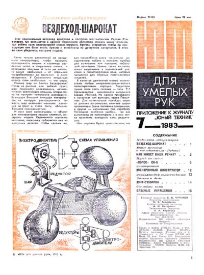 """Скачать книгу""""ЮТ"""" для умелых рук 07.1983"""