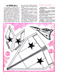 """ЮТ"" для умелых рук 06.1984 - страница"