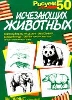 Эймис Л. Дж., Бадд У. – Рисуем 50 исчезающих животных скачать бесплатно или читать онлайн