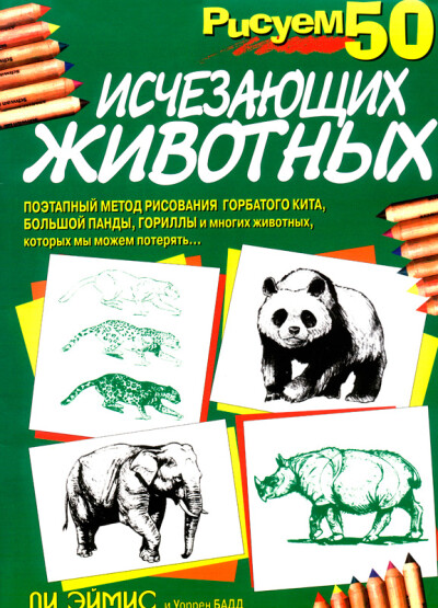 Эймис Л. Дж., Бадд У. – Рисуем 50 исчезающих животных - обложка