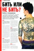 Хулиган № 10 (19) октябрь 2003 - страница