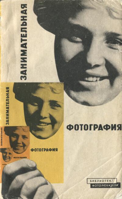 Плужников Б. Ф. — Занимательная фотография - обложка