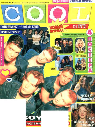 Cool № 22 26.05.1998 - обложка