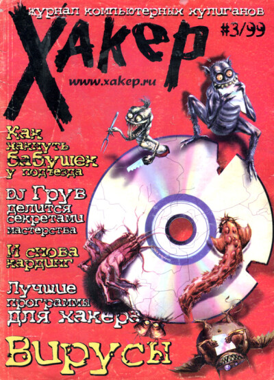 Хакер #3/99 - обложка