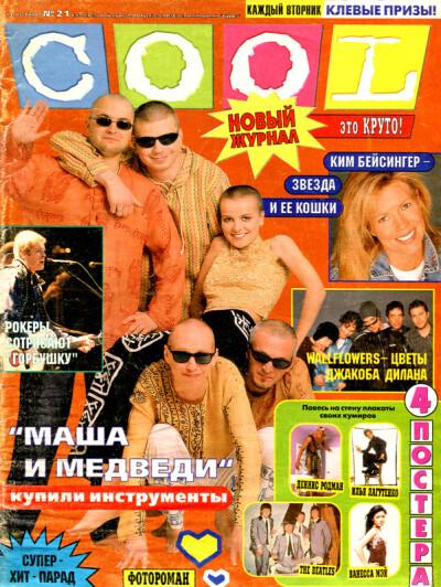 Cool № 21 19.05.1998 - обложка
