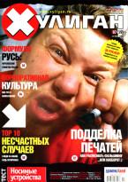 Хулиган № 10 (19) октябрь 2003 скачать бесплатно или читать онлайн