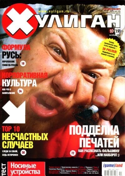 Хулиган № 10 (19) октябрь 2003 - обложка