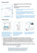 Сигнализатор недержания мочи TEQIN — инструкция на русском языке - страница