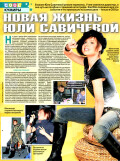 Cool № 17 24.04.2006 - страница