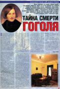 НЛО № 13 (177) 26.03.2001 - страница