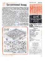 """""""ЮТ"""" для умелых рук 12.1986 скачать бесплатно или читать онлайн"""