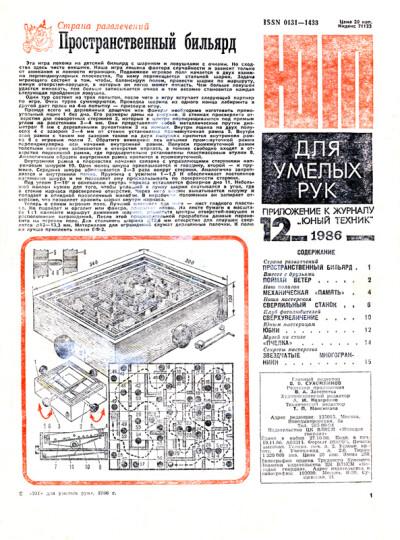 """""""ЮТ"""" для умелых рук 12.1986 - обложка"""