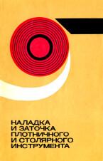 Хлебосолов М. М. — Наладка и заточка плотничного и столярного инструмента скачать бесплатно или читать онлайн