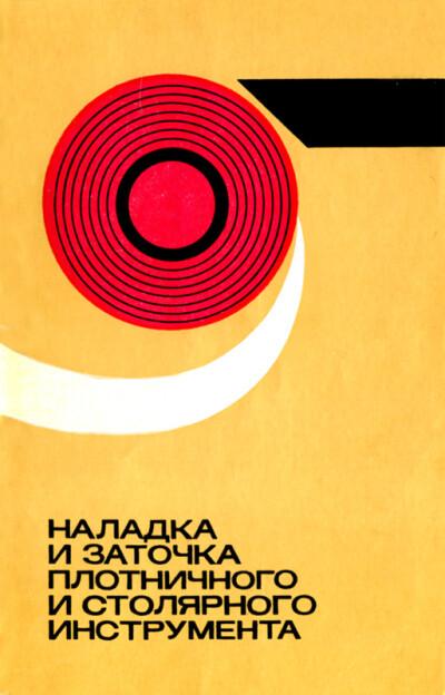 Хлебосолов М. М. — Наладка и заточка плотничного и столярного инструмента - обложка