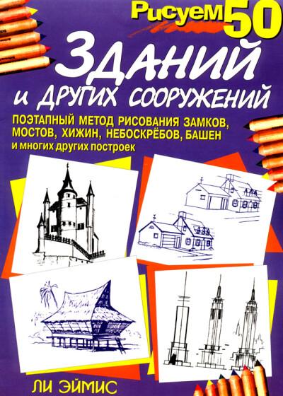 Эймис Л. Дж. — Рисуем 50 зданий и других сооружений - обложка