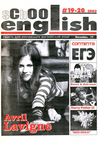 School English № 19-20 17.12.2002 - обложка