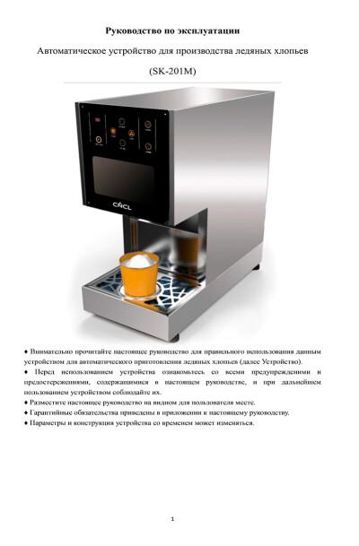 Автоматическое устройство для производства ледяных хлопьев SK-201M — инструкция на русском языке - обложка