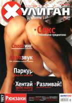 Хулиган № 08 (17) август 2003 скачать бесплатно или читать онлайн
