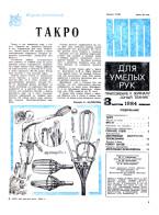 """""""ЮТ"""" для умелых рук 08.1984 скачать бесплатно или читать онлайн"""