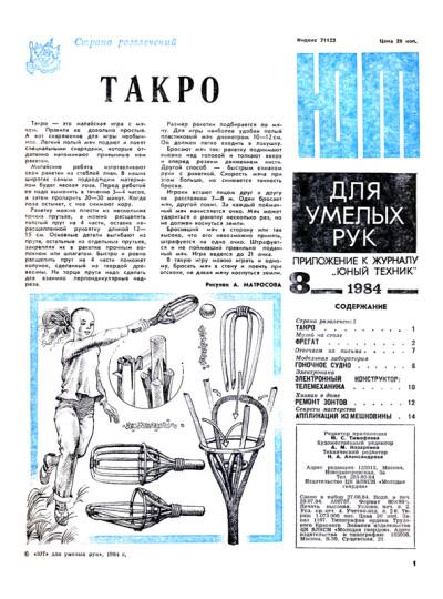 """""""ЮТ"""" для умелых рук 08.1984 - обложка"""