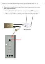 Wi-Fi контроллер парогенераторов Steamtec TOLO — инструкция на русском языке скачать бесплатно или читать онлайн