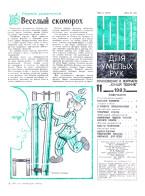 """""""ЮТ"""" для умелых рук 11.1983 скачать бесплатно или читать онлайн"""