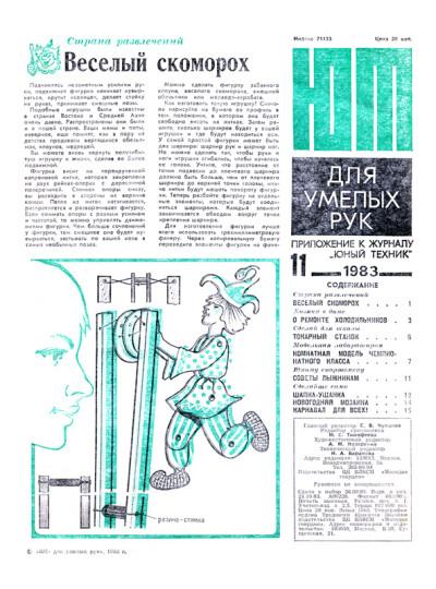 """""""ЮТ"""" для умелых рук 11.1983 - обложка"""