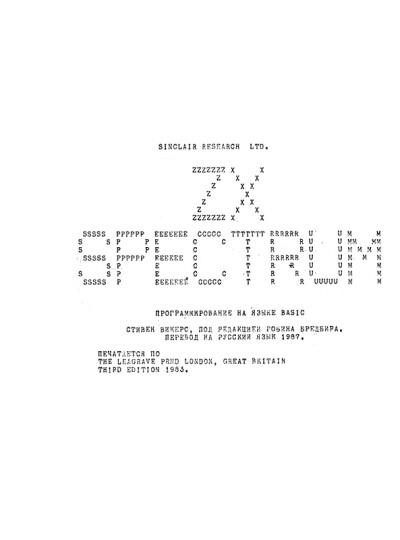 Скачать книгуВикерс С. — ZX Spectrum, программирование на языке Basic