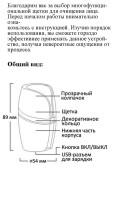 Щетка для чистки лица — инструкция на русском языке - страница