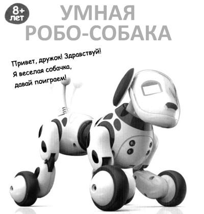 Скачать книгуУмная робо-собака — инструкция на русском языке