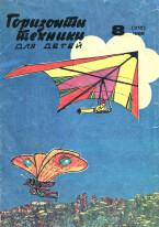 Горизонты техники для детей 08.1988 (315) скачать бесплатно или читать онлайн