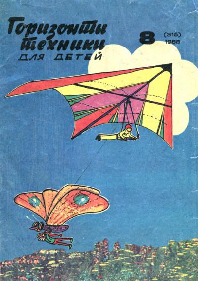 Скачать книгуГоризонты техники для детей 08.1988 (315)