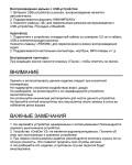 Bluetooth-колонка OneDer V2 — инструкция на русском языке - страница