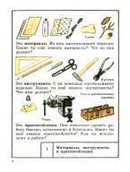 Майорова И. Г., Романина В. И. – Дидактический материал по трудовому обучению, 3 класс скачать бесплатно или читать онлайн