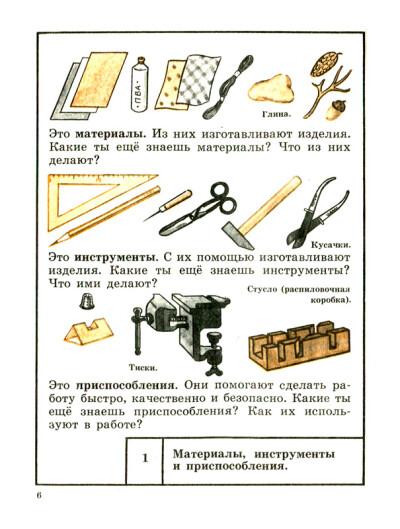 Майорова И. Г., Романина В. И. – Дидактический материал по трудовому обучению, 3 класс - обложка