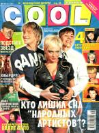Cool № 16 18.04.2005 скачать бесплатно или читать онлайн