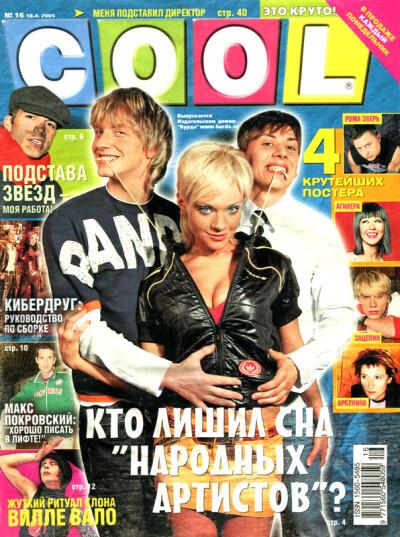 Cool № 16 18.04.2005 - обложка