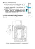 Насос-ароматизатор Steamtec — инструкция на русском языке - страница