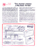 """ЮТ"" для умелых рук 01.1985 - страница"