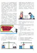 Горизонты техники для детей 07.1988 (314) - страница