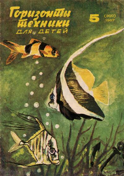 Горизонты техники для детей 05.1987 (300) - обложка