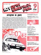 """""""ЮТ"""" для умелых рук 09.1988 скачать бесплатно или читать онлайн"""