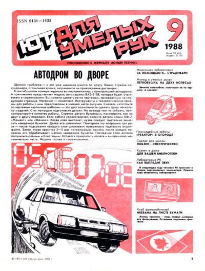 """""""ЮТ"""" для умелых рук 09.1988 - обложка"""
