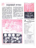 """""""ЮТ"""" для умелых рук 02.1983 скачать бесплатно или читать онлайн"""