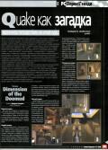 Магазин игрушек #7-8 1996 - страница