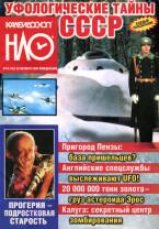 НЛО № 44 (157) 30.10.2000 скачать бесплатно или читать онлайн